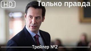 Только правда (The Whole Truth) 2016. Трейлер №2 [1080p]
