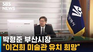 """박형준 """"이건희 미술관 부산 유치 희망…문화 …"""