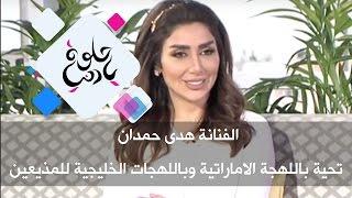 الفنانة هدى حمدان – تحية باللهجة الاماراتية وباللهجات الخليجية للمذيعين