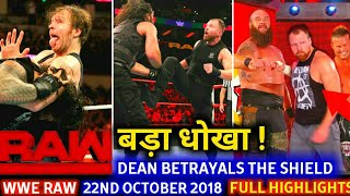 Dean Betray the Shield ! WWE Raw 22nd Oct 2018 Highlights ! The Shield Breakup