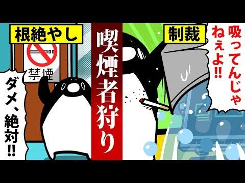 【アニメ】喫煙者には罰を…タバコ禁止令が施行されるとどうなるのか?
