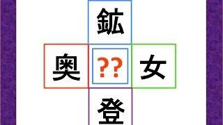脳活クイズ vol 152漢字パズル・  に入る漢字一字は何でしょう?! kanji puzzle