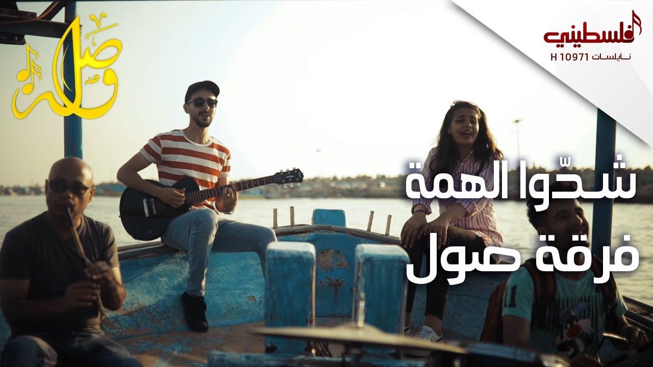 شدوا الهمة - فرقة صول