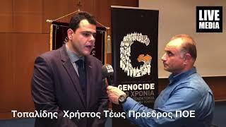 Τοπαλίδης Χρήστος τέως Πρόεδρος ΠΟΕ: Ο Ποντιακός χώρος  είναι ενωμένος!