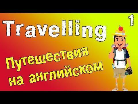 Путешествия на английском языке. Английский для путешествий.