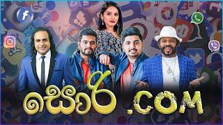 Sorry dot com - සොරි .com | Sunil, Nalin, Sachith and Rukmantha & Falan | Official Music Video 2021