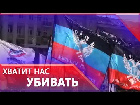 Видео: На флешмобе в Донецке требуют от Киева прекратить войну