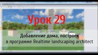 Урок 29 — Добавление дома и построек в ландшафтной программе Realtime Landscaping Architect
