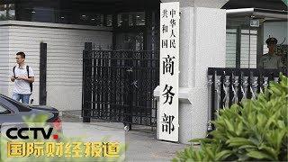 [国际财经报道]商务部新闻发言人就中国在世贸组织起诉美国对3000亿美元中国输美产品征税措施发表谈话| CCTV财经