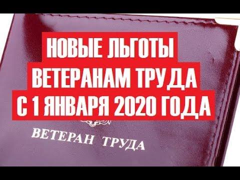 Новые ЛЬГОТЫ ветеранам труда с 1 января 2020: доплата прибавка к пенсии...