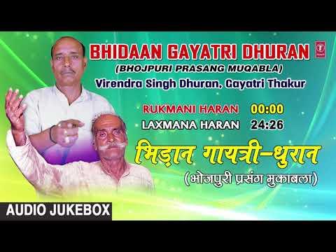 BHIDAAN GAYATRI DHURAN | BHOJPURI PRASANG MUQABLA -FULL AUDIO| Virendra Singh Dhuran, Gayatri Thakur
