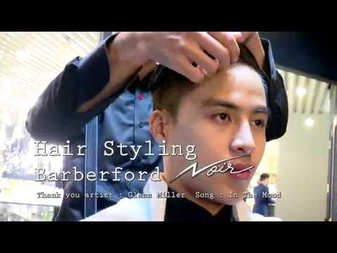 Hair Styling Barberford Noir