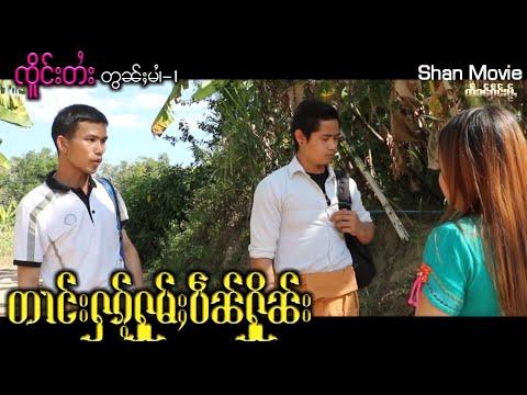 (Shan Movie) ตางฮักห้วมเป็นเฮือน  ตอน 1  | ၸိူင်းတႆး  တၢင်းႁၵ်ႉႁူမ်ႈပဵၼ်ႁိူၼ်း EP.1/5