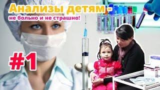 Анализы для детей - не больно и не страшно(Для точной диагностики состояния здоровья особое значение имеют разнообразные анализы. Наиболее распрост..., 2014-02-25T07:53:02.000Z)