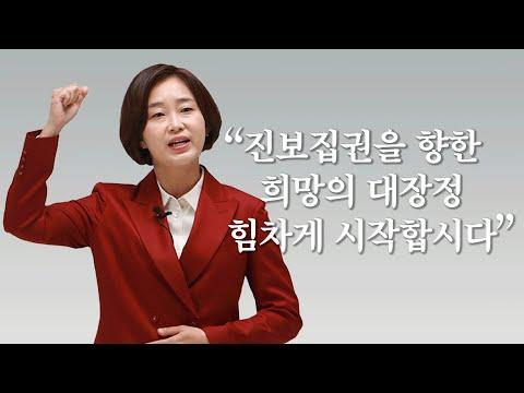 9・12출정식 대선 후보 김재연 출정 연설