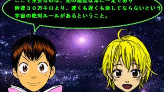宇宙船が光速に近づくほど、船内時間が遅くなる理屈(ローレンツ短縮)を、エーちゃんに説明してもらいました