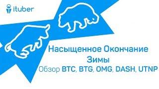 Насыщенное Окончание Зимы. Обзор BitCoin BTC, BitCoinGold BTG, OmiseGO OMG, DASH, Universa UTNP