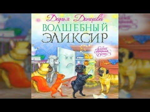 Волшебный эликсир | Дарья Донцова (аудиокнига)