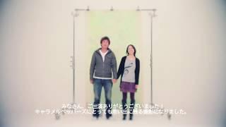 ウェディングSONG/キャラメルペッパーズの動画