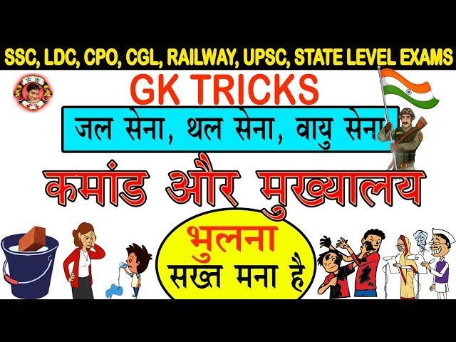 Gk tricks भारतीय सेनाओं के कमांड और मुख्यालय Command and Headquarters of Indian Army Online | school