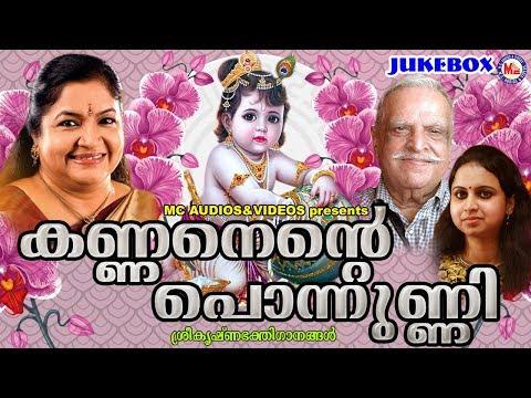 കണ്ണനെന്റെ പൊന്നുണ്ണി | Kannanente Ponnunni | Sree Krishna Devotional Songs Malayalam |