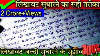 How to improve Handwriting |5 Practical tips |Beautiful marathi/hindi handwriting|Iconic handwriting