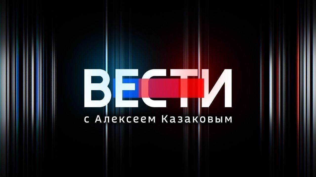 Вести с Алексеем Казаковым. Эфир от 02.12.2020 - Россия 24