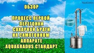 Обзор процесса первой перегонки на самогонном аппарате AquaGradus Стандарт