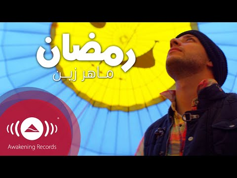 Maher Zain - Ramadan Arabic  ماهر زين - رمضان  Official Music Video