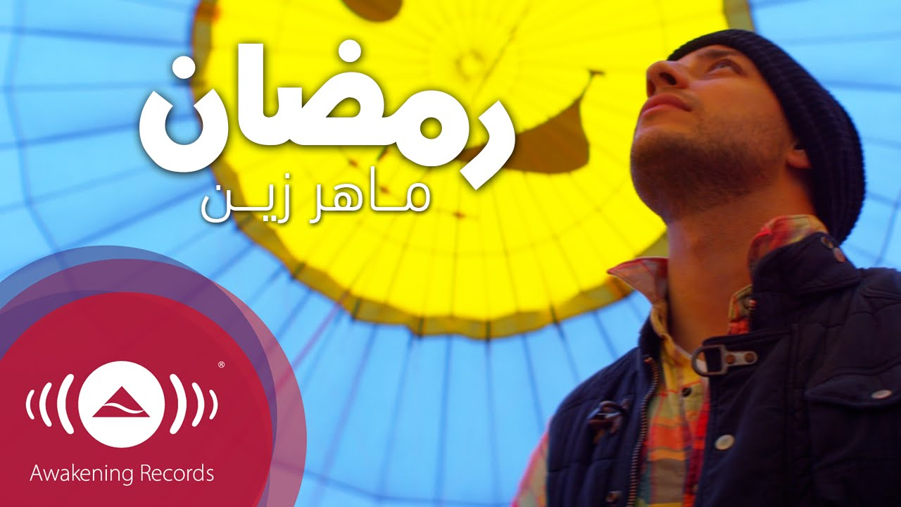 Maher Zain Ramadan Arabic ماهر زين رمضان Official Music Video Maher Zain Ramadan Arabic ماهر زين رمضان Official Music Video Music Video Metrolyrics