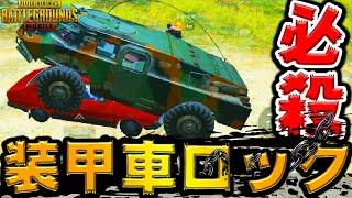 【PUBGMOBILE】突撃してくる敵を『装甲車ロック』で楽々キルゲット!!【…