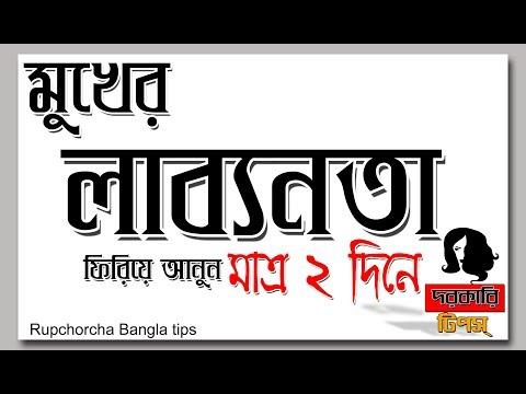 ২ দিনে মুখের লাবন্যতা ফিরিয়ে আনার Rupchorcha bangla beauty tips | Rup chorcha | Bangla Beauty tips