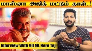 Exclusive Interview With 90ML Hero Tej SaranRaj | Thala Ajith