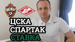 ПРОГНОЗ ФУТБОЛ | РФПЛ | ЦСКА - СПАРТАК | СТАВКИ НА СПОРТ