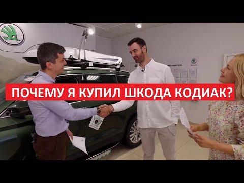 Почему я купил Шкода Кодиак отзывы Автоподбор