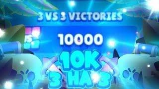 10k побед в 3х3