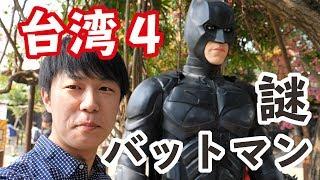 台湾嘉義のひのき村に現れた謎のバットマン【台湾旅4】