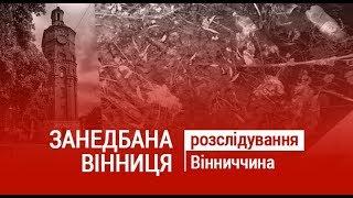 видео Сайты города Винницы