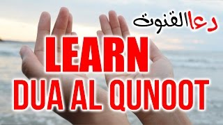 Repeat youtube video Dua e Qunoot - Allahummahdini fiman hadait | Dua Al Qunoot |  DUA' E QUNOOT  |  الدعاء القنوت