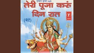 Chamunde Mera Sukhi Rahe Sansaar