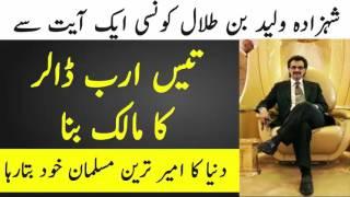 Prince Waleed Bin Talal Kon Sa Wazifa Karte Hain | Story of Waleed Bin Talal | The Urdu Teacher