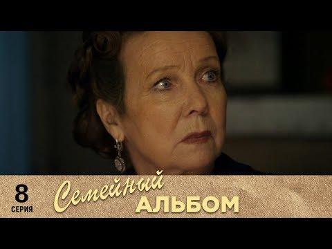 Семейный альбом | 8 серия | Русский сериал