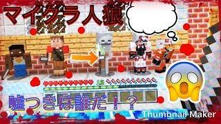 【マイクラ人狼】まなラトゥーン参戦で大接戦!経験者が本気をだす!?Wii Uマインクラフト実況 thumbnail