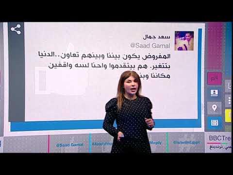 السفير الإسرائيلي يتصفح كتابا عن عبد الناصر والسادات بمعرض القاهرة للكتاب#بي_بي_سي_ترندينغ  - 17:55-2019 / 1 / 31