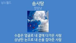 정임낭 - 솜사탕 | 가사 (Lyrics) | Jung…