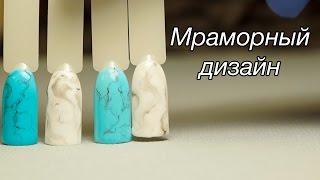 Имитация Бирюзы и Мрамора Гель Лаком. Дизайн Ногтей для Начинающих