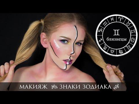 МАКИЯЖ ЗНАКИ ЗОДИАКА Близнецы │ by Yuliya Yevdokimova