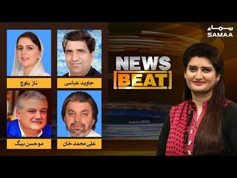 Taaqatwar Aur Kamzoor ka Qanoon Alag Alag | News Beat | Paras Jahanzeb | SAMAA TV | 7 April 2019