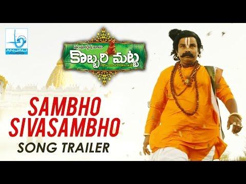 Kobbari Matta Movie Songs || Sambho Sivasambho Song Trailer || Sampoornesh Babu || Kamran