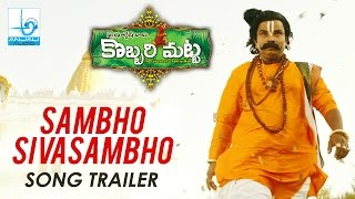 Kobbari Matta Movie Songs || Sambho Sivasambho Song Trailer || Sampoornesh Babu || Kamran